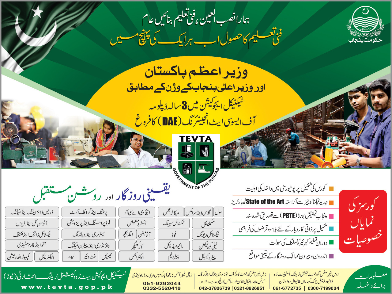 Admissions Started in DAE ( Electrical, Civil , Mechanical )